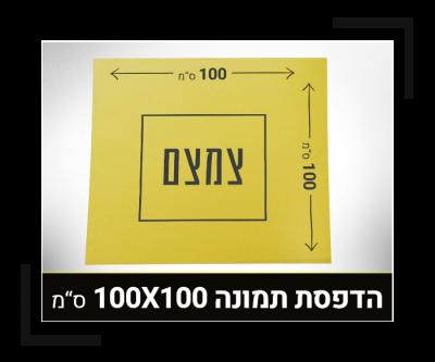 100-100